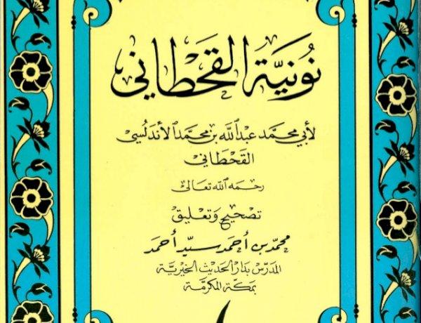 نونية القحطاني كاملة  لشيخ فارس عباد