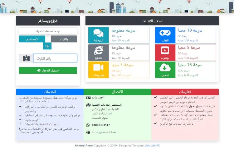 تحميل صفحة هوت سبوت احدث التصميمات بدعم qr الدخول بالكرت الدخول العادي اخطاء عربي