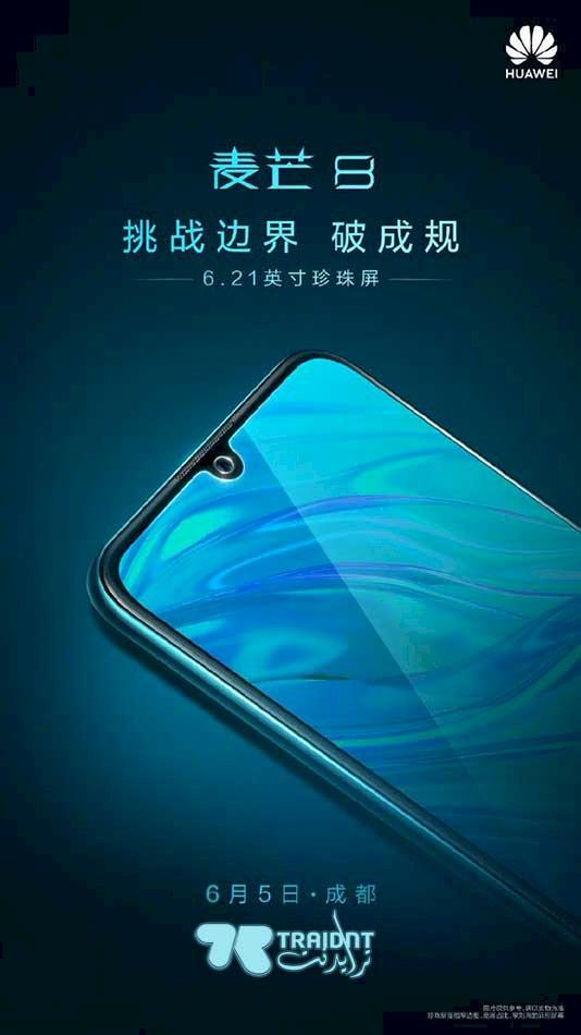 Huawei Maimang 8 المواصفات والاسعار