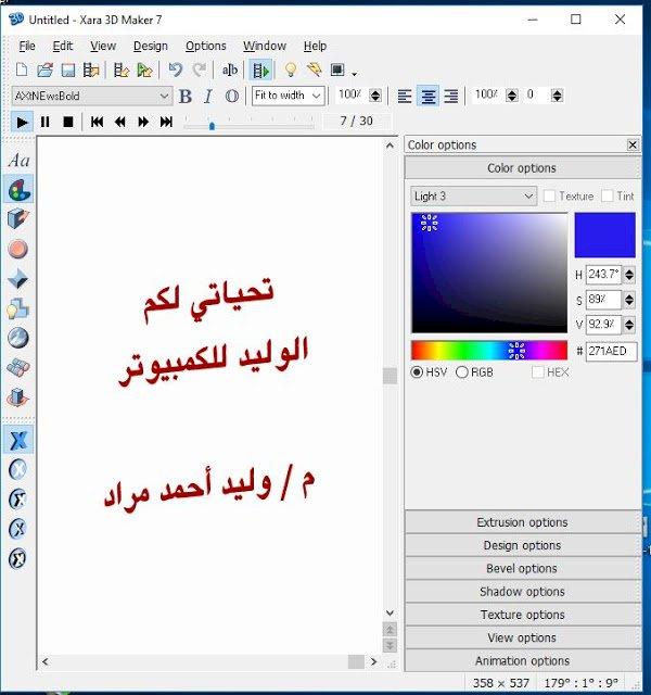 تحميل و تفعيل برنامج xara 3d maker 7 + التعريب و الكتابة بالعربية نسخة أصلية كاملة