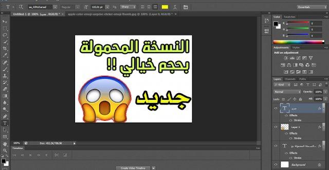 تحميل برنامج فوتوشوب photoshop C6 بحجم صغير بدون تثبيت