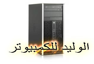 ملف بيوس HP Compaq Pro 6305 Microtower PC