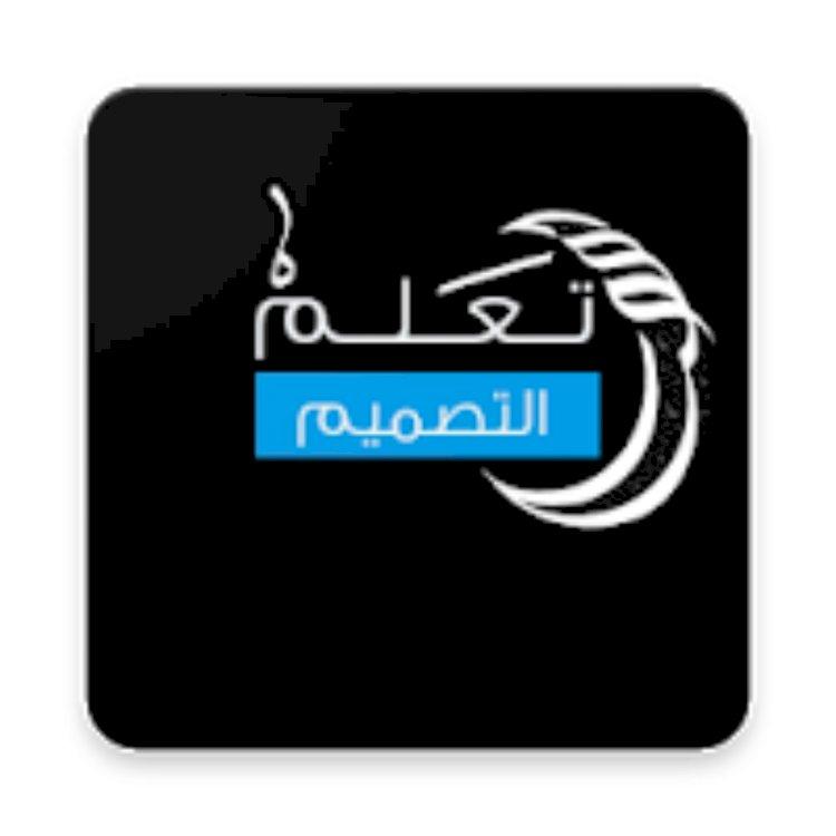 تعلم التصميم بالعربية