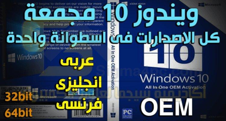 ويندوز 10 النسخة النهائية مجمعة كل الاصدارات 64 بت 32 بت عربى انجليزى فرنسى