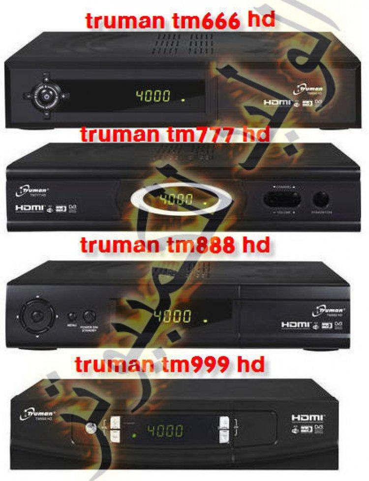 ملف قنوات بالفلاشه واللودر   سوفت حل جميع المشاكل + لودر السوفت  لترومانTM 9090 MINI HD /TM 9090s / option TM wifi hd / TM 9090 w-option / TM 9090 /TM666 HD /TM 777 HD / TM 888 HD/TM 999 HD b