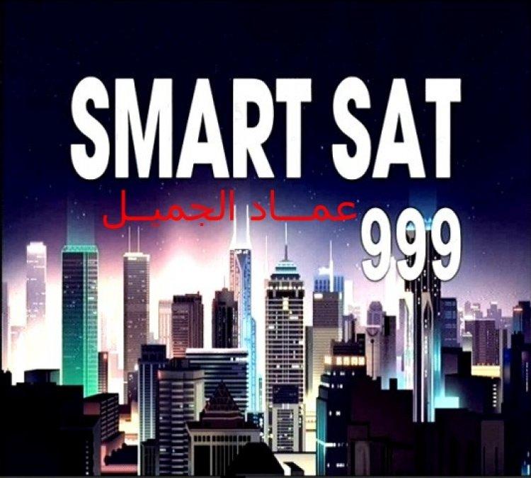حصرى فلاشة الاصلية على مجموعة المستقبل SMART SAT 999_HD