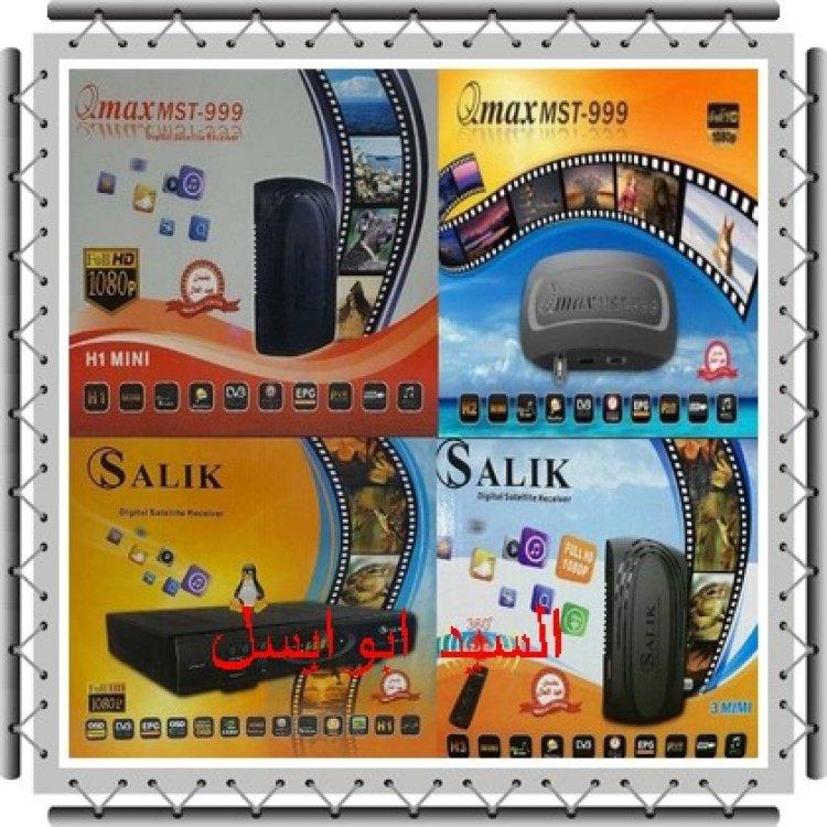 احدث مكتبة ملفات قنوات عربي وانجليزي السا لك وكيوماكس h1,h3 علي السوفتات الحديثة SALIK H1-SALIK H1 Mini-Qmax H2 Mini 2 USB-SALIK H3 Mini Salik بتاريخ1\5\2021