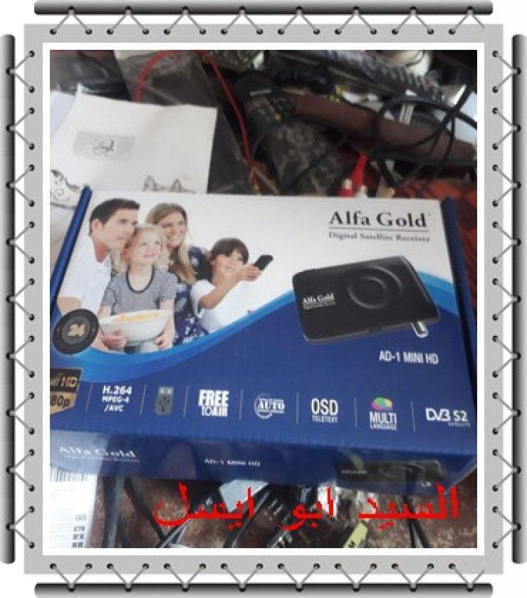 حصريا فلاشة الاصلية لجهاز AIfa GoId AD-1 MINI HD