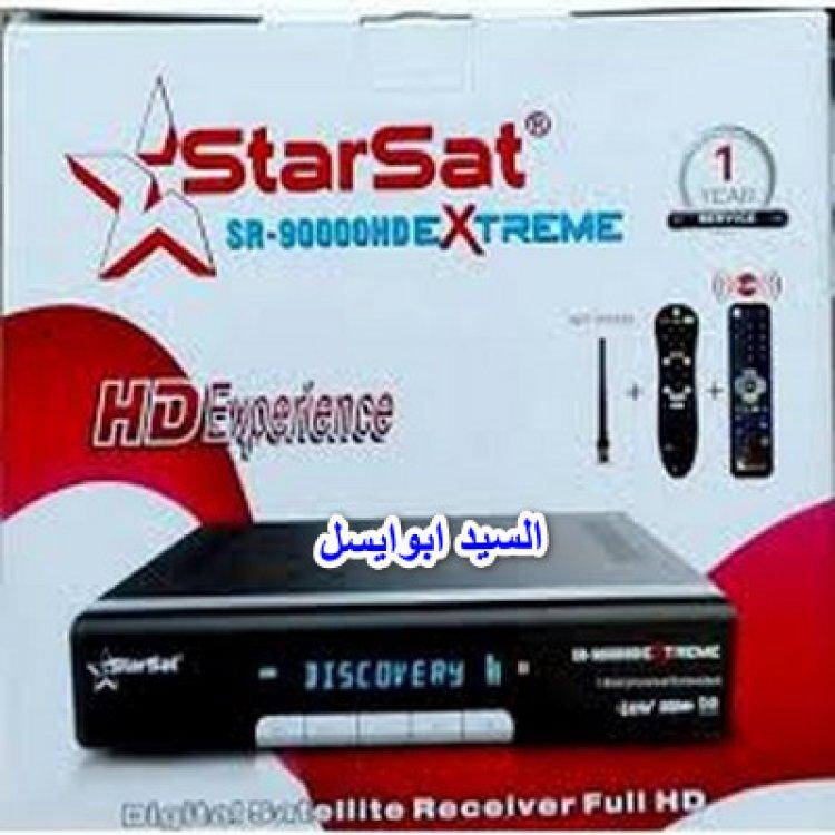 احدث مكتبة ملفات عربي وانجليزي ثابت ومتحرك للاجهزة ستارسات Star sat- 90000 Extreme \ Star sat 2000 Extreme \Star sat T14 Extreme بتاريخ 1\5\2021