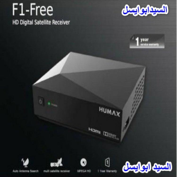 حصرى اول مرة في الوطن العربي ملف قنوات عربي لجهاز HUMAXf1-free بتاريخ1\5\2021