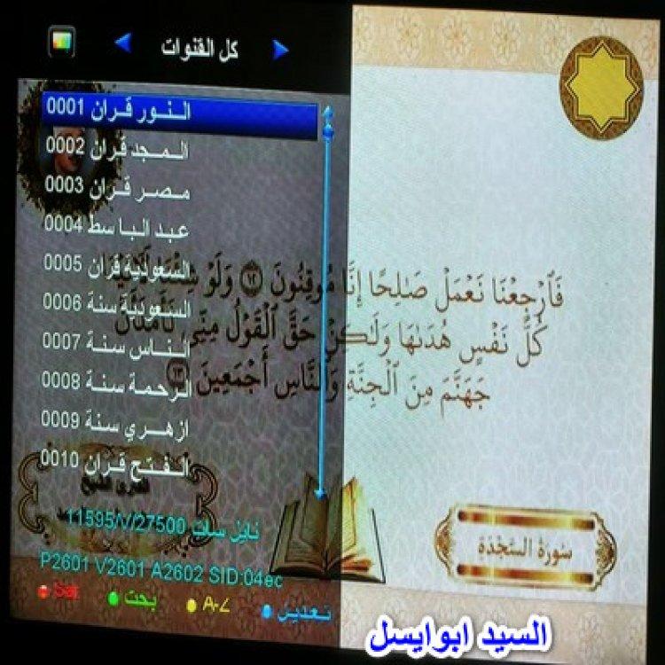 احدث مكتبة ملفات خط عريض عربي وانجليزي +ملف شفرات لاجهزة كيوماكس h13g,h1plus;h3;h3plus;h4plus;h5;h6;h7 بتاريخ 1\5\ 2021