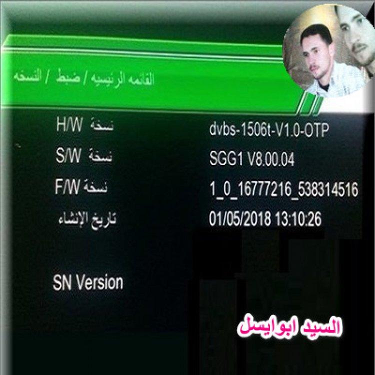 ا حدث مكتبة ملفات قنوات عربي وانجليزي بخط عريض ثابت واقمار ومتحرك +ملف شفرات لكل اجهزه الصن بلص ( داكي) 506g-1506t-1506f -1507-2507 بتاريخ 1\5\2021